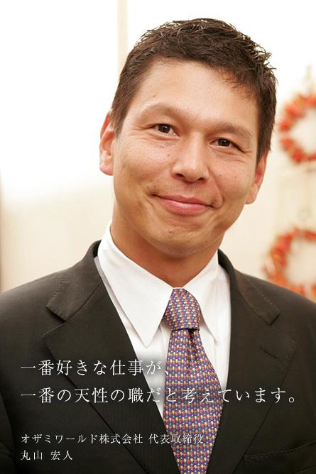 オザミワールド株式会社 代表取締役 丸山 宏人